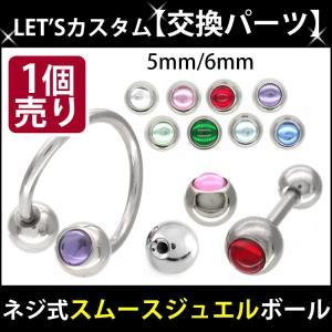 ボディピアスパーツ 1個売り ネジ式 16G 14G バーベル用 カボションカット スムースジュエルボール スクリュー キャッチ ボディーピアス|piercing-nana