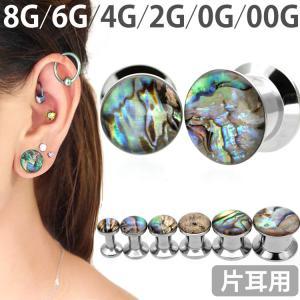 ボディピアス カオスシェルプラグ 8G 6G 4G 2G 0G 00G ボディーピアス|piercing-nana