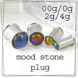 ボディピアス 温度で色が変わる ムードストーンプラグ 4G 2G 0G 00G ボディーピアス|piercing-nana