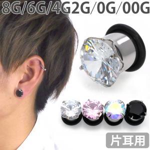 ボディピアス スーパークリスタルプラグ シングルフレア  8G 6G 4G 2G 0G 00G ボディーピアス|piercing-nana