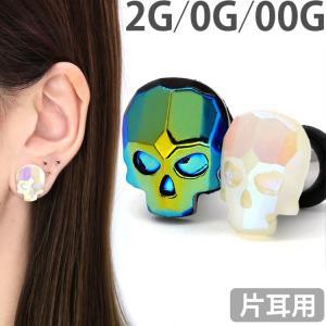 ボディピアス フラッシュスカルプラグ 2G 0G 00G ボディーピアス|piercing-nana