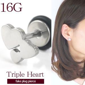 500円ポッキリSALE ボディピアス トリプルハートフェイクプラグ 16G ボディーピアス|piercing-nana