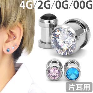 ボディピアス ベゼルカラースーパークリスタルプラグ スクリュータイプ 4G 2G 0G 00G ボディーピアス|piercing-nana