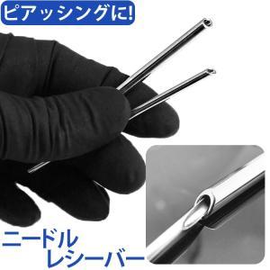 ボディピアス 8G 6G ツール ニードルレシーバー ボディーピアス ピアッシング 金属アレルギー対応|piercing-nana