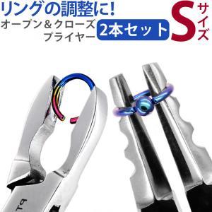 ボディピアス 18G 16G 14G リング ボディピアス専門店が開発した オープンプライヤー&クローズプライヤーセット ケース付 ボディーピアス ステンレス|piercing-nana