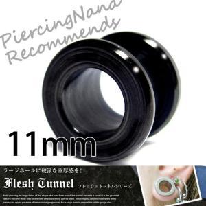 ボディピアス 直径11mm ブラックフレッシュトンネル ボディーピアス|piercing-nana