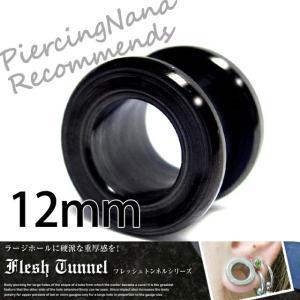 ボディピアス 直径12mm ブラックフレッシュトンネル ボディーピアス|piercing-nana