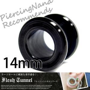 ボディピアス 直径14mm ブラックフレッシュトンネル ボディーピアス|piercing-nana