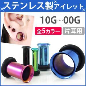 ボディピアス 10G 8G 6G 4G 2G 0G 00G シングルフレアカラーアイレット ボディーピアス 金属アレルギー対応|piercing-nana