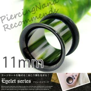 ボディピアス 直径11mmのシングルフレアブラックアイレット ボディーピアス|piercing-nana