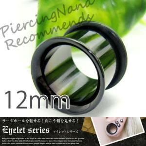 ボディピアス 直径12mmのシングルフレアブラックアイレット ボディーピアス|piercing-nana