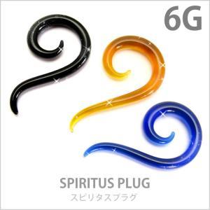ボディピアス パイレックスガラス スピリタスプラグ 6G ボディーピアス|piercing-nana
