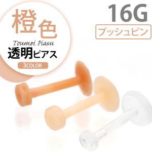 ボディピアス 1個売り 橙色透明ピアス プッシュピンタイプ 16G ラブレットリテーナー 肌色 肌の色 ペールオレンジ ベージュ|piercing-nana
