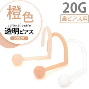 ボディピアス 1個売り 鼻ピアス用 橙色透明ピアス スクリュータイプ 20G ノストリルリテーナー 肌色 肌の色 ペールオレンジ ベージュ|piercing-nana