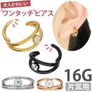 ボディピアス ワンタッチで装着 ジュエルロックダブルフープリング 16G ボディーピアス 軟骨ピアス ヘリックス|piercing-nana
