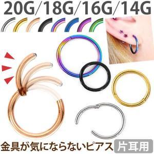 ボディピアス 18G 16G 14G リング ステンレス ネオセグメントリング 軟骨ピアス ボディーピアス 金属アレルギー対応|piercing-nana