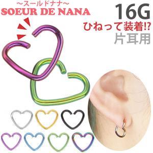 ボディピアス 16G Soeur de Nana ひねって装着 アニーハート ボディーピアス 軟骨ピアス 金属アレルギー対応|piercing-nana