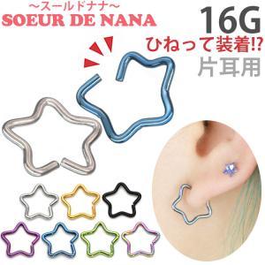 ボディピアス 16G ステンレス Soeur de Nana ひねって装着 アニースター ボディーピアス 軟骨ピアス 金属アレルギー対応|piercing-nana