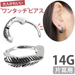 ボディピアス 14G リング 羽根モチーフのフェザークリップリング ボディーピアス フープ ワンタッチ 軟骨ピアス 金属アレルギー対応|piercing-nana