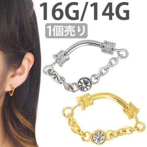 ボディピアス ペンデュラムジュエルバナナバーベル 16G 14G ボディーピアス 軟骨ピアス ヘリックス|piercing-nana
