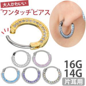 ボディピアス Soeur de Nana カチッと装着 ラウンドパヴェジュエルリング 16G 14G ボディーピアス 軟骨ピアス ヘリックス トラガス|piercing-nana