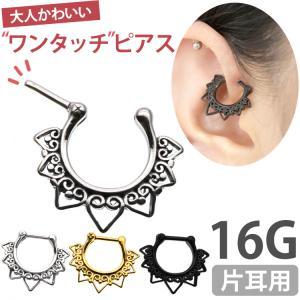 ボディピアス Soeur de Nana カチッと装着 ハートレースエッジリング 16G ボディーピアス 軟骨ピアス ヘリックス トラガス piercing-nana