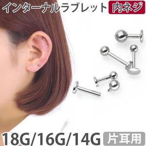 ボディピアス 18G 16G 14G インターナルラブレットスタッド ボディーピアス 軟骨ピアス 金属アレルギー対応|piercing-nana