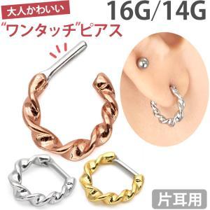 ボディピアス 16G 14G リング Soeur de Nana ウエーブフープリング ボディーピアス 軟骨ピアス 波 金属アレルギー対応|piercing-nana