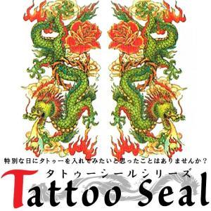 タトゥーシール 2枚セット ドラゴン×ローズ ボディーシール|piercing-nana