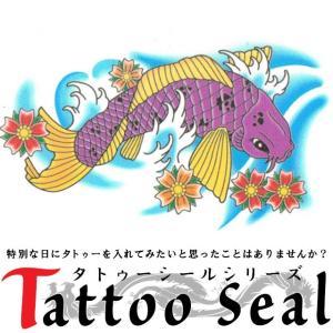 タトゥーシール 2枚セット 昇り鯉 紫 ボディーシール|piercing-nana
