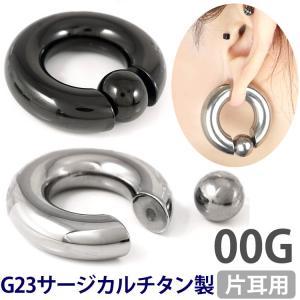 ボディピアス 超軽量チタン製 00Gのチタンボールクロージャーリング キャプティブビーズリング ボディーピアス|piercing-nana