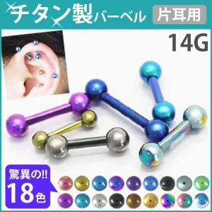 ボディピアス カラーチタンストレートバーベル 14G ボディーピアス 軟骨ピアス|piercing-nana