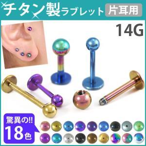 500円ポッキリSALE ボディピアス カラーチタンラブレットスタッド 14G ボディーピアス|piercing-nana