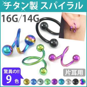 ボディピアス カラーチタンスパイラルバーベル 16G 14G ボディーピアス 軟骨ピアス ヘリックス|piercing-nana