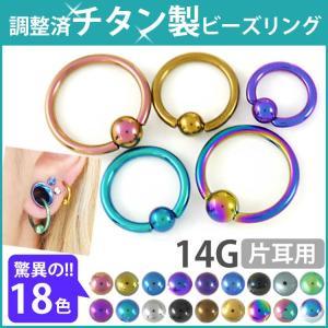 ボディピアス 14G リング チタン 選べる18色 カラーチタンビーズリング ボディーピアス 軟骨ピアス フープピアス 金属アレルギー対応 piercing-nana