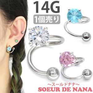 ボディピアス Soeur de Nana フュージョンラウンドスパイラルバーベル 14G ボディーピアス 軟骨ピアス ヘリックス へそピアス|piercing-nana