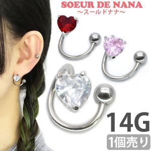 ボディピアス Soeur de Nana フュージョンハートスパイラルバーベル 14G ボディーピアス 軟骨ピアス ヘリックス へそピアス|piercing-nana