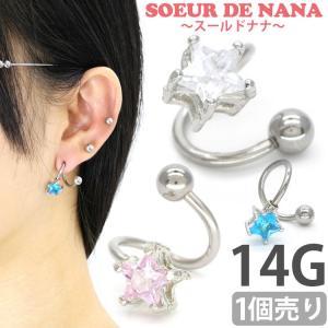 ボディピアス Soeur de Nana フュージョンスタースパイラルバーベル 14G ボディーピアス 軟骨ピアス ヘリックス へそピアス|piercing-nana