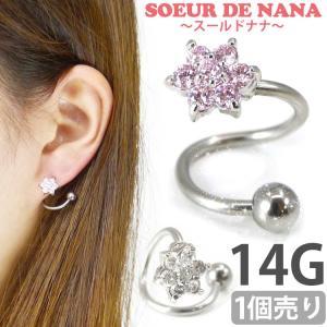 ボディピアス Soeur de Nana フュージョンフラワースパイラルバーベル 14G ボディーピアス 軟骨ピアス ヘリックス へそピアス|piercing-nana