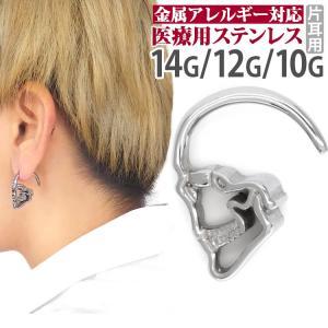ボディピアス 透かしガイコツ スカルシャドウ 14G 12G 10G ボディーピアス 軟骨ピアス|piercing-nana