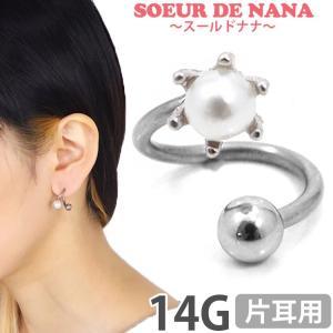 ボディピアス Soeur de Nana 一粒パールスパイラルバーベル 14G ボディーピアス 軟骨ピアス ヘリックス|piercing-nana