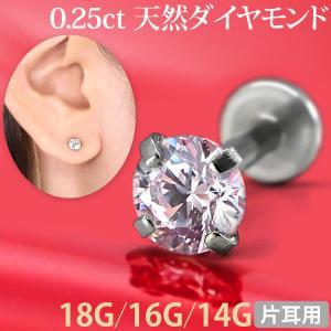ボディピアス 18G 16G 14G ダイヤモンド 一粒 0.25ct 立爪 天然ダイヤモンド ラブレット ボディーピアス 金属アレルギー対応 ステンレス piercing-nana