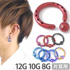 ボディピアス カラースポットビーズリング 12G 10G 8G ボディーピアス|piercing-nana