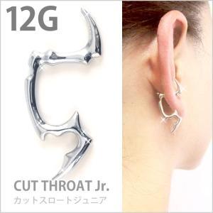ボディピアス トゲトゲデザイン カットスロートジュニア 12G ボディーピアス|piercing-nana