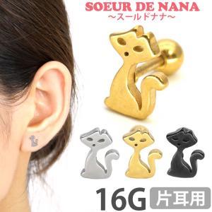 ボディピアス Soeur de Nana レトロキャットバーベル 16G ストレートバーベル ボディーピアス 軟骨ピアス トラガス ヘリックス|piercing-nana