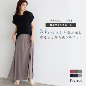 【送料無料】【予約】マキシスカート/ロング/フレア/MD【2...
