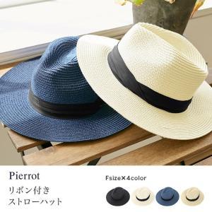 【アウトレットSALE】ストローハット/リボン/ハット/帽子/麦わら/中折帽子/リゾート/F/フリー|pierrot-webshop