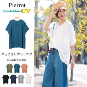 Tシャツ/UVカット/カットソー/レディース/ビッグ/Vネッ...