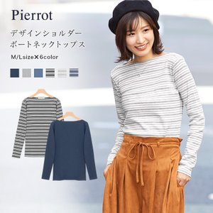 【WINTER SALE!50%OFF】テレコリブ/ボートネック/トップス/無地/ボーダー/リブ/ボーダー/MD2|pierrot-webshop