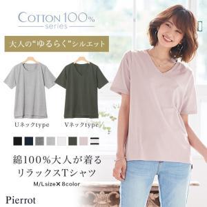 Tシャツ/レディース/Vネック/Uネック/ゆるT/綿/コット...